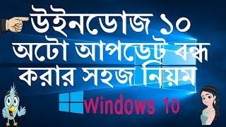 How to Disable Windows  windows 10 auto Update (Bangla Tutorial)