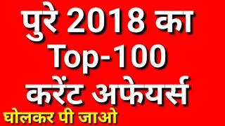 Top-100 Current Affairs 2018 in Hindi   Current Affairs   Current Gk