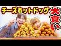 【対決】大流行!チーズホットドッグ大食い対決やってみた!
