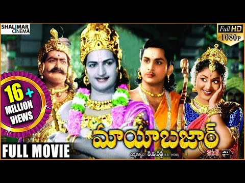 Mayabazar Telugu Full Length Classic Movie || Mayabazar Color video