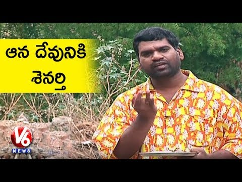 Bithiri Sathi Praying Rain Gods | Heavy Rains To Hit Telangana For Next 48 Hours | Teenmaar News