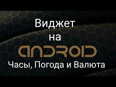 Программы Android Виджеты скачать в обменнике на 7ba