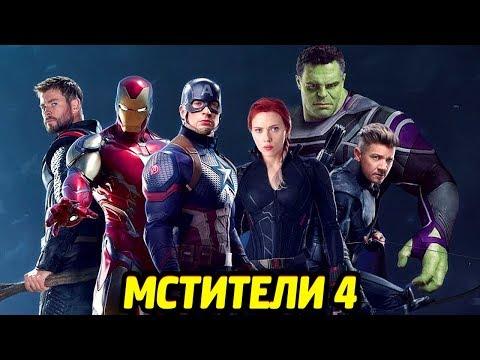 """НОВЫЙ ВЗГЛЯД НА """"МСТИТЕЛЕЙ 4""""!"""