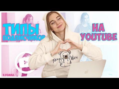 ТИПЫ ПОДПИСЧИКОВ НА YouTube 💁