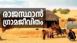 Village Life In Rajasthan    Sancharam   Rajasthan   Safari TV