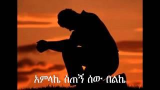 Sew Setegn Belekie - Teddy Afro