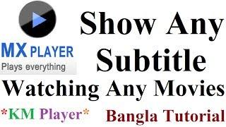 How to show bangla subtitle while watching english, hindi, chinese, tamil movies   @Bangla Tutorial@