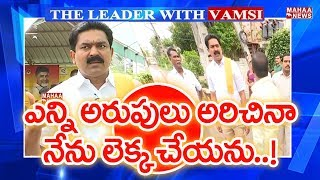 TDP MLA Bode Prasad Challenges Opposition Party Leaders | The Leader With Vamsi #1