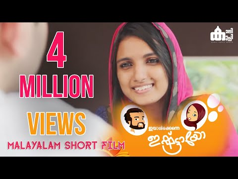 Iyalkkenne Ishttayo ; Malayalam Romantic Comedy Short Film 2013 HD With Subtitle