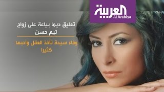 صباح العربية : ماذا قالت طليقة تيم على زواجه من وفاء الكيلاني؟