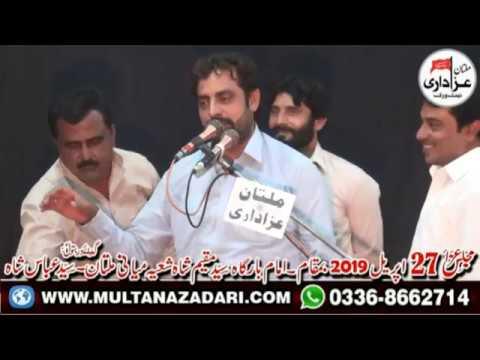 Zakir Syed Sajid Hussain Shah I  27 April 2019 I Imam Bargah Maqeem Shah Wala Shia Miani Multan