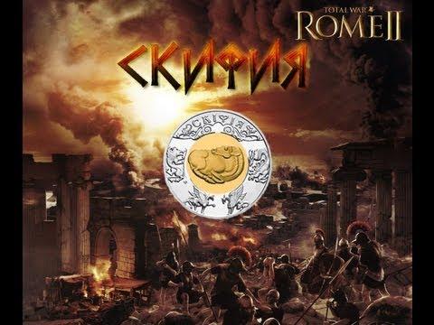 Total War:Rome II.Фракции.Скифия