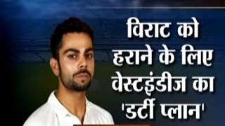 Cricket ki Baat: Wet Pitch Given to Team India Makes Kumble Angry Ahead of 3rd Ind vs WI Test