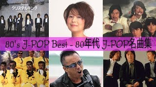 Download Lagu 80's J-POP の人気曲 Best - 80年代 J-POP名曲集 vol.1【超・高音質】 Gratis STAFABAND