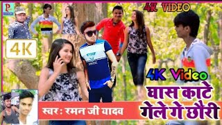 #MithunRajofficialstyle Raman ji Yadav // 4K Video Ghas Kate Gele Ge Cahuri // 4K Video // घास काटो