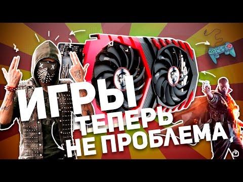 MSI RADEON RX 470 GAMING X 4G: ВИДЕОКАРТА ДЛЯ ИГР