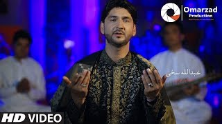 Abdullah Sakhi H - Qawali OFFICIAL VIDEO HD