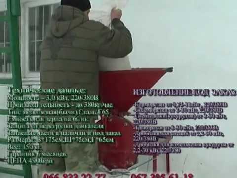 Дку зернодробилка