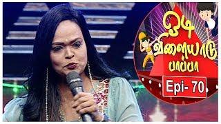 Odi Vilayadu Pappa - Season 6 | Epi 70 | Best Performer - Rishi  | Kalaignar TV