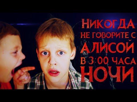 Вызов Духов - Никогда не говори с Алисой в 3 часа ночи - Страшная переписка | Страхи Шоу #27