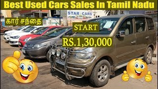 BEST USED LOW BUDET CARS SALES IN TAMIL NADU | STAR CARS | XYLO, HONDA CITY, SWIFT AND MORE CARS |