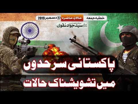 Pakistani Sarhadon mai Kasheedgi | Ustad e Mohtaram Syed Jawad Naqvi
