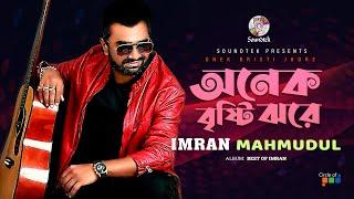 Imran - Onek Bristy Jhorey | Best of Imran Album | Bangla Video Song
