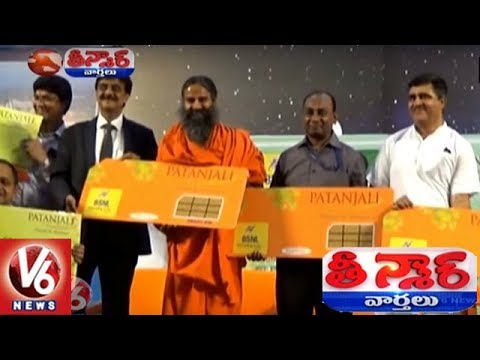 Baba Ramdev's Patanjali Ties Up With BSNL And Launches New SIM Cards | Teenmaar News