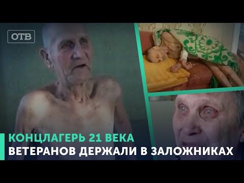 На Юго-Западе Екатеринбурга накрыли «концлагерь» для пенсионеров
