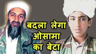 Hamza Bin Laden के बोल, 'लूंगा अपने पिता Osama Bin Laden की मौत का बदला'
