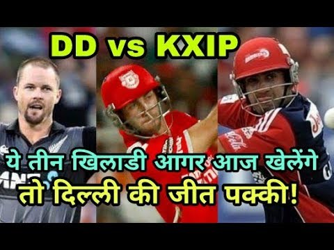 IPL 2018: These Three Players Will Play Today If Delhi Daredevills Win | DD Vs KXIP