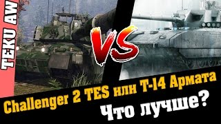 Challenger 2 TES или Т 14 Армата ЧТО ЛУЧШЕ? AW: Проект Армата