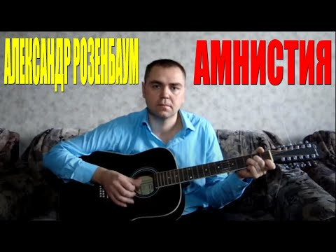Александр Розенбаум - Амнистия (Docentoff. Вариант исполнения песни Александра Розенбаума)