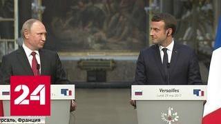 Путин и Макрон подвели итоги первой личной встречи