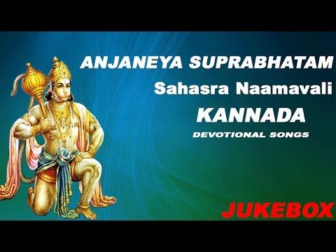 Telugu Devotional Songs | Telugu Bhakti Songs | Sri Anjaneya Suprabhatam & Sahasra Naamavali video