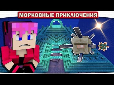 ПОДВОДНЫЙ ХРАМ!! 29 - Морковные приключения (Minecraft Let's Play)