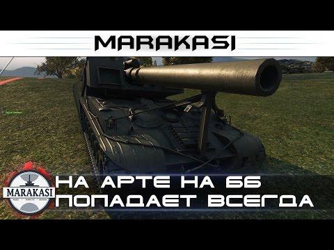 На арте на бб попадает каждым выстрелом и наносит по 1800 урона с выстрела World of Tanks