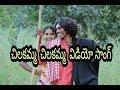 chilakamma chilakamma video song by gounikadi kondaiah