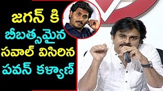 JanaSena Party Ready to Accept Y.S Jagan Challenge || Pawan Kalyan  Press Meet   || JanaSena