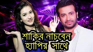 শাকিব খানের সাথে হ্যাপি | Shakib Khan Movie Happy Item Song | Dhumketu