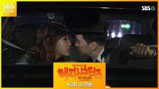 SBS [해피시스터즈] - 43회 요약본 / 'HappySisters'