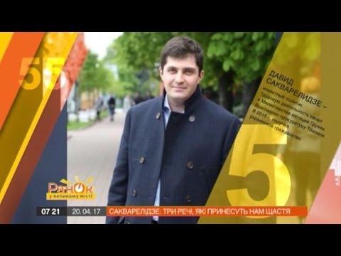 55 за 5: Давид Сакварелидзе предложил радикальный способ улучшить жизнь в Украине