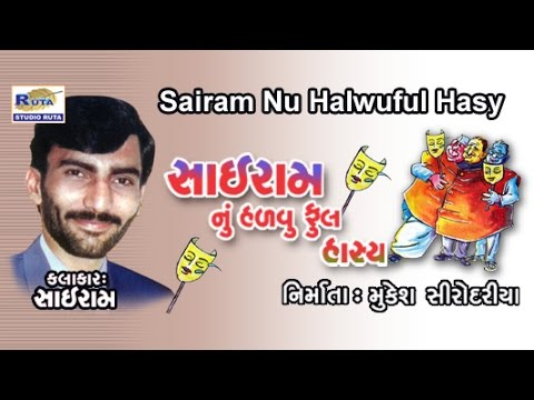 Sairam Nu Halvu Full Hasya Part - 1 - Gujarati Comedy Jokes : Dayro : Lok Sahitya - Sairam Dave video