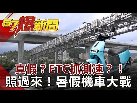 台灣-57爆新聞-20180530-真假?ETC抓測速?! 照過來!暑假機車大戰