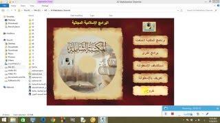 How to Install or Setup Maktaba Shamela