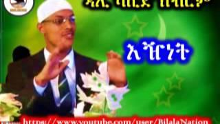 እዥነት በ ዳዒ ካሊድ ክብሮም  Dai Kalid Kibrom ( Amharic )