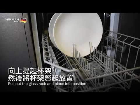 DWH-121 / 221 調節餐具籃