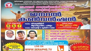 DAY 1   EVENING SECTION   MESSAGE PR BABU CHERIAN   NATIONAL APOSTOLIC ASSEMBLY GENERAL CONVENTION
