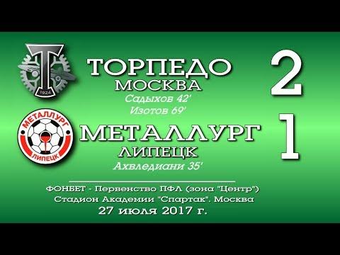 Торпедо (Москва) - Металлург (Липецк)  2:1. Обзор матча