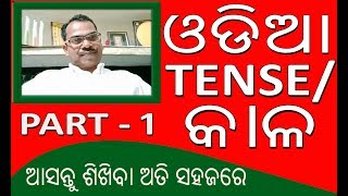 Tense in Odia || Learn Tense Chart in Odia || Odia Tense Chart Part 1|| Basic English Grammar